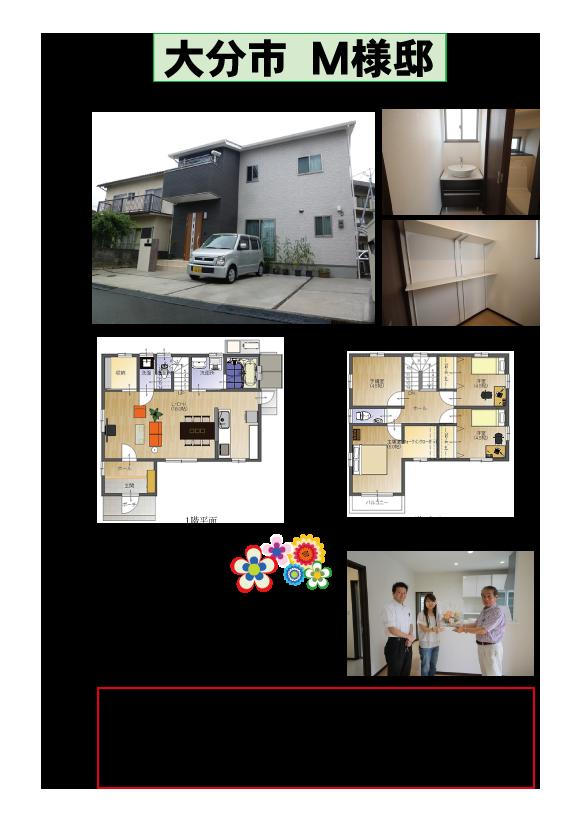 oita_miyawaki